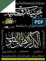 Khazina e Ruhaniyaat (July'2019)