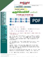 Guru Peyarchi Palankal - Daily Thanthi