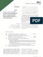 Υπολογισμός και φορολογία του υποχρεωτικού μερίσματος 35% επί των καθαρών κερδών της χρήσης των κλειόμενων με 31 12 2010 και μετά ισολογισμών