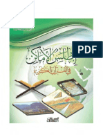 أطلس الأماكن فى القرآن الكريم.pdf