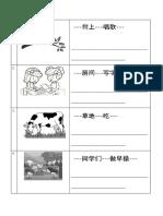 2019 一年级华文造句比赛