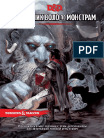 Volo's Guide to Monsters RUS.pdf