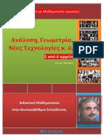 65. 50 σελίδες-Πλατάρος-Γιάννης-Μικρές-Μαθηματικές-Εργασίες-2-Από-6.pdf