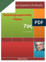 70. 136 σελίδες - Συμπληρωματική Συλλογή Μαθηματικών Εργασιών 7ος τ..pdf