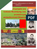 72. 112 σελίδες-Εκπαιδευτικές-Εργασίες-και-Αρθρογραφία-ΤΟΜΟΣ-Β.pdf
