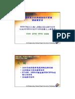 SERCB程式之輸入與輸出基本操作說明