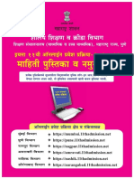 11th Online Admission Booklet 2018-2019 (Pune 1-80)