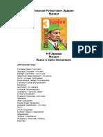 Mandatul N Erdman - Rusa