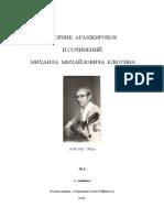 sbornik-2_s_tabami.pdf