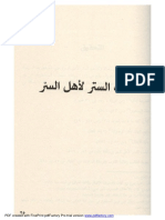 هل السر سيدي محيي الدين بن عربي.pdf