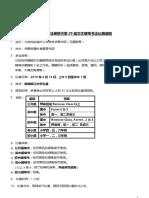 2019槟潮青学艺比赛细则.doc.docx