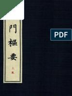 奇门枢要(上册)98页