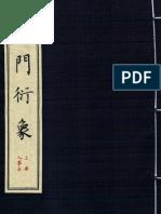 奇门衍象(上)+91页