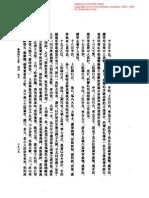 3 康熙起居注 (康熙朝10年9月-57年3月) (中華書局影印版)