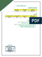 تقرير الطالب الدراسي النهائي.docx