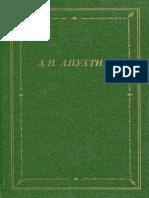 Апухтин А. Н. - 1991