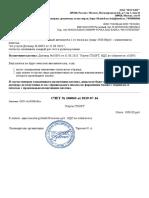 Счёт_№106063_От__2019-07-16