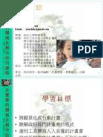 企畫人才培訓基礎課程(20101113)