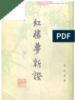 1 红楼梦新证(上、下册)