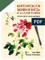 Sun_Zhuy_Kitayskaya_zhivopis_i_kalligrafia.pdf