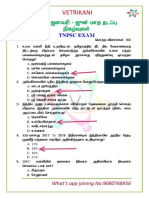 Tamil current affairs Objective Jan 2019