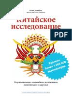1 china-study_kratver.pdf