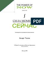 Ekhart Tolle - Sila Nastoyashtego.pdf