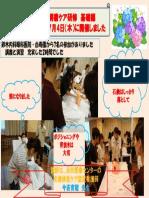 褥瘡基礎編ホームページ用.pdf