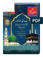 Mahnama Sultan Ul Faqr July 2019