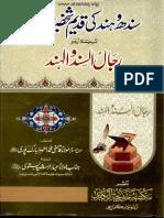 Rijaal Al Sindh Wa Al Hind Urdu Sindh Wa Hind Ki Qadeem Shakhsiyyatain