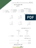 Cours Math تحضير 7 أساسي 7ème 2011 2012 Mr Makram Trabelsi