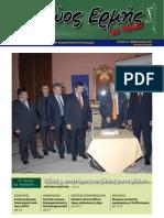 Κερδώος Ερμής, Φεβρουάριος 2007, Τεύχος 31