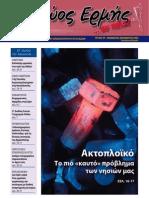 Κερδώος Ερμής, Νοέμβριος - Δεκέμβριος 2006, Τεύχος 29