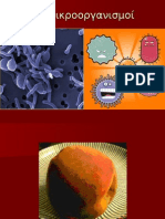 Μικροοργανισμοι - Κεφαλαιο 1.2