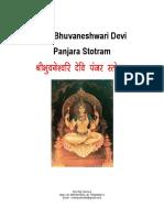 Shri Bhuvaneshwari Devi Panjara Stotram [श्री भुवनेश्वरी देवी पञ्जर स्तोत्रम]
