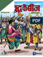 Yuddh Ke Beej Bankelal.pdf