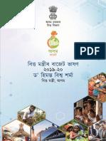 Assam Budget 19