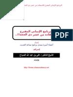البرنامج الإيماني المقترح للاستفادة من عشر ذي الحجة!!..