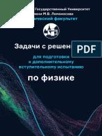 DVI_Zadachi_s_resheniami.pdf