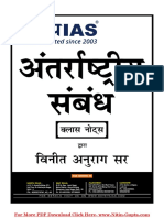 International Relations Class Notes in Hindi by Dhyeya IAS PDF Free Download.pdf