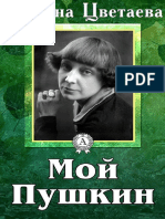 Мой Пушкин (Russian Edition)