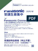 Fdc Panaスタジオ2 20190716