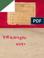 Devi Puja Paddhati_4510_Alm_20_Shlf_6_Devanagari - Tantra.pdf