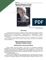 litvak_mihail_princip_spermatozoida.pdf