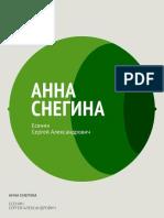 Ana Sneghina