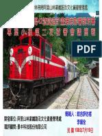 20190719「阿里山森林鐵路42號隧道計畫」專案小組初審會議簡報