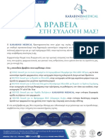 Newsletter Karabinis Medical_5 Νεα Βραβεια Στη Συλλογη Μασ Στα Best in Pharmacy Awards_07-2019