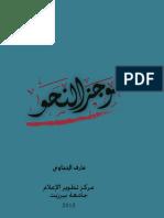 مكتبة نور - موجز النحو -.pdf