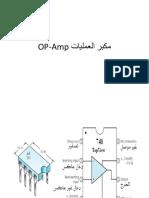 مكبر العمليات Op-Amp