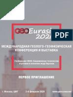 Первое приглашение 2020